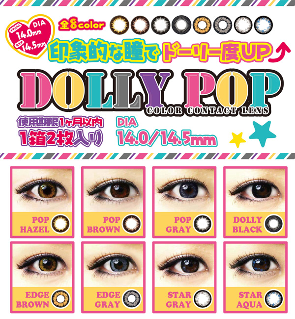 dollypop_bnr