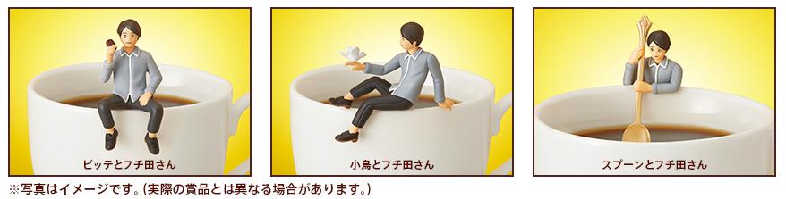 フチ田篤人フィギュア Bitte