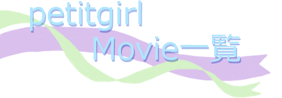 petitgirl movie一覧